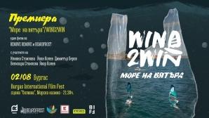 Документалният филм за Wind2Win с премиера в Бургас