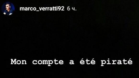 Марко Верати се оплака от хакери
