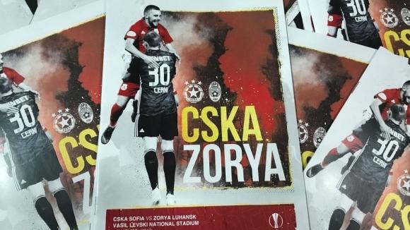 ЦСКА-София пусна в продажба програма за мача със Зоря
