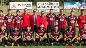 Локомотив (Дряново) очаква с оптимизъм новия сезон