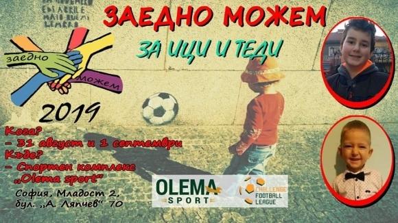Турнир в помощ на дечица в София