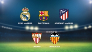 Началото на новия сезон в La Liga пряко по MAX Sport