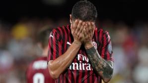 Милан се мъчи срещу тим от трета дивизия