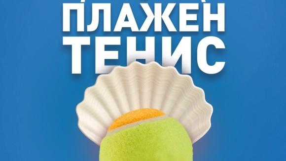 Най-добрите в плажния тенис пристигат у нас за Европейско първенство