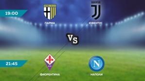 """Началото на сезона в италианската Серия """"А"""" по MAX Sport през уикенда"""