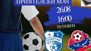 ФК Спартак 1919 U17 ще играе контрола с Апоел (Хайфа)