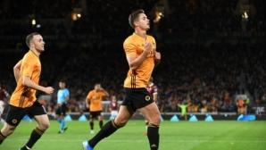 Уулвс довърши Торино и записа шеста победа от шест мача в Лига Европа (видео)