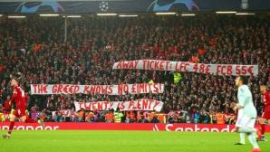 УЕФА с важно решение за гостуващите агитки