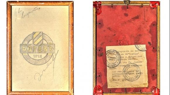 Ботев (Пловдив) се похвали с клубната емблема на 102 години