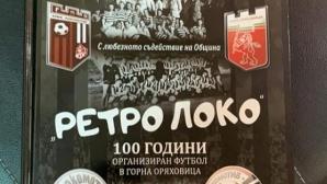 Локо (ГО) със специална книга за 100 години