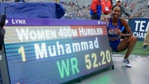 IAAF призна световния рекорд на Мухамад
