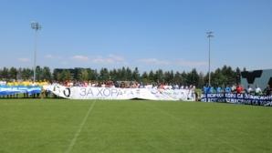 """Шестият международен футболен турнир """"6:0 за хората срещу зависимостите"""" ще се проведе в Бояна"""