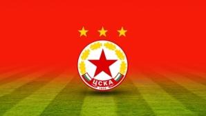 ЦСКА-София с важна крачка към придобиването на емблемата на ЦСКА (документ)