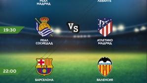 Топ мачовете от Испания, Италия и Холандия пряко по MAX Sport през уикенда