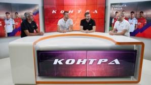 """""""Контра"""": Защо Ман Сити страда срещу по-слабите отбори"""