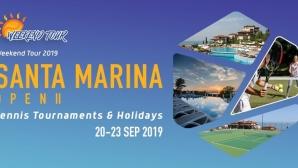 """""""Уикенд тур"""" изпраща лятото в Санта Марина"""