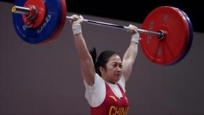 Китайка спечели световната титла със световен рекорд в изтласкването