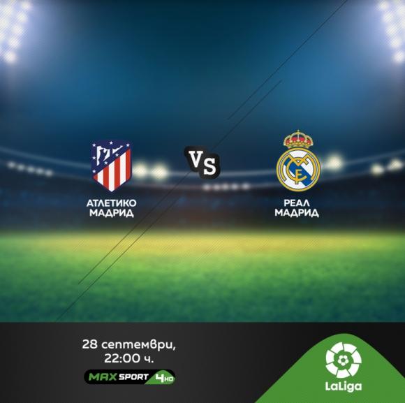 Мадридското дерби Атлетико – Реал в ефира на MAX Sport 4 през уикенда