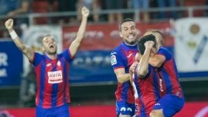 Баски шамар за Севиля - от 2:0 до 2:3 (видео)