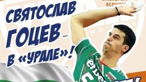 Урал (Уфа) представи Светослав Гоцев