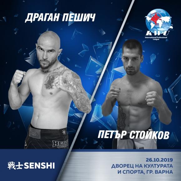 Петър Стойков излиза срещу двукратен световен шампион по кикбокс на SENSHI 4