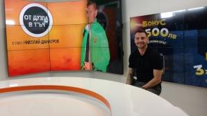 Николай Димитров: Когато Левски играеше с Челси и Барса, не си давах сметка какво нещо е това (видео)
