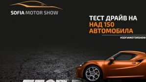 Sofia Motor Show 2019 предлага за всекиго по нещо