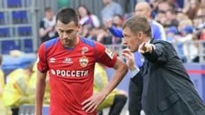 Руски национал поднови тренировки с ЦСКА (Москва)