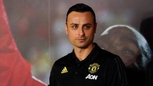 Бербатов посочи от кой играч се нуждае Манчестър Юнайтед