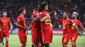 Осем от осем за Белгия и голова разлика 30:1 (видео)