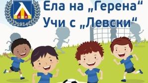 """Предстои втора среща от кампанията """"Учи с Левски"""""""