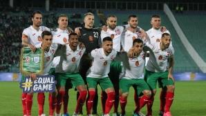 България с най-тежката си загуба от 2001 година насам