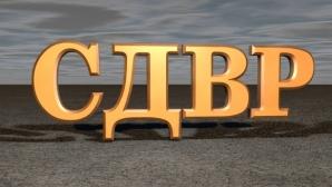 СДВР съобщи официално за шестима задържани