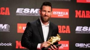 Връчиха на Меси неговата шеста Златна обувка