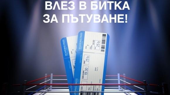 Два двупосочни самолетни билета до Амстердам ще спечели един от публиката на SENSHI във Варна
