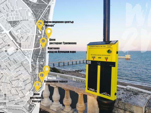 Уиндсърф атлети с нова инициатива на Черноморието