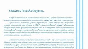 Феновете на Дунав с молба до Бойко Борисов