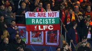 """Българското знаме и """"Ние не сме расисти"""" на мача на Ливърпул в ШЛ"""