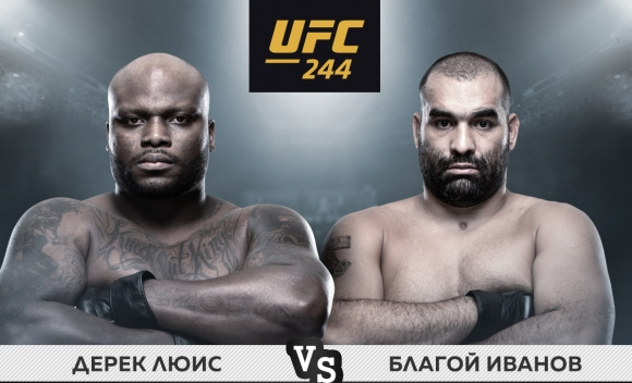 Битката на Багата срещу Дерик Люис в UFC пряко по MAX Sport 2
