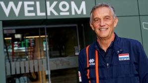 Легендарен треньор ще води Холандия срещу България на олимпийската квалификация