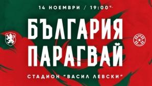 Пуснаха билетите за България - Парагвай и на касите