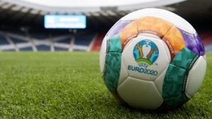 Стартираха последните срещи от програмата на квалификациите за Евро 2020, следете тук