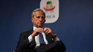 """Президентът на Серия """"А"""" подаде оставка"""