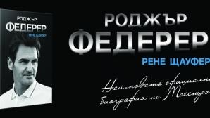 Биографията на Федерер вече е на българския пазар