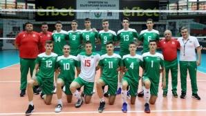 Националите U17 започват пътя си за класиране на Евроволей 2020 с домакинство в София