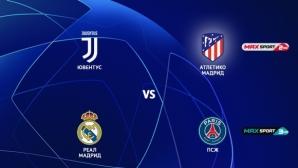 Шампионската лига се завръща по MAX Sport с дербитата Реал Мадрид – ПСЖ и Ювентус – Атлетико Мадрид