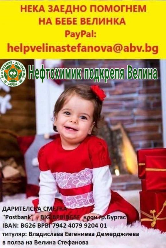 Нефтохимик (Бс) с нова кауза, ще подкрепи дете с туморно заболяване