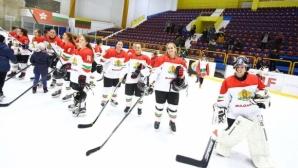 България разгроми Хонконг на хокей на лед за жени