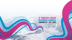 18 български състезатели ще участват на Зимните младежки олимпийски игри
