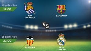 Барса и Реал Мадрид загряват с корави съперници преди Ел Класико по спортните канали на A1